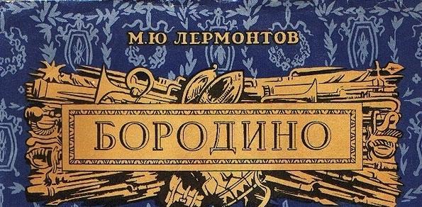 бородино лермонтов картинки